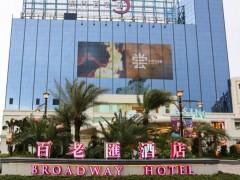 Broadway  Macau